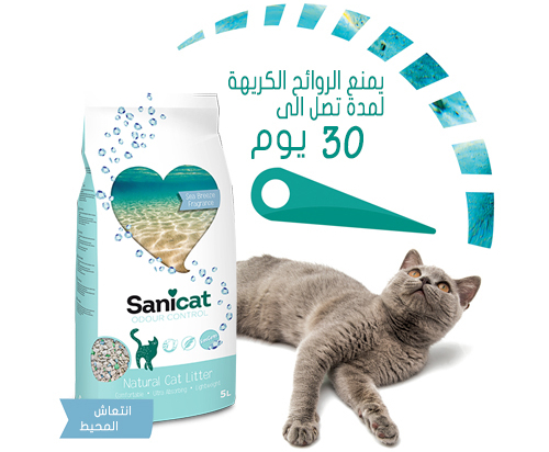 2kg  Sanicat Odour Control Sea Breeze